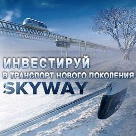 Транспорт SkyWay