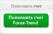 Пополнить счет Forex-Trend (откроется в новом окне)