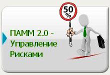 ПАММ 2.0 счета